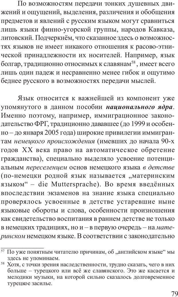 PDF. Основы распознания и противодействия манипуляции сознанием. Филатов А. В. Страница 79. Читать онлайн