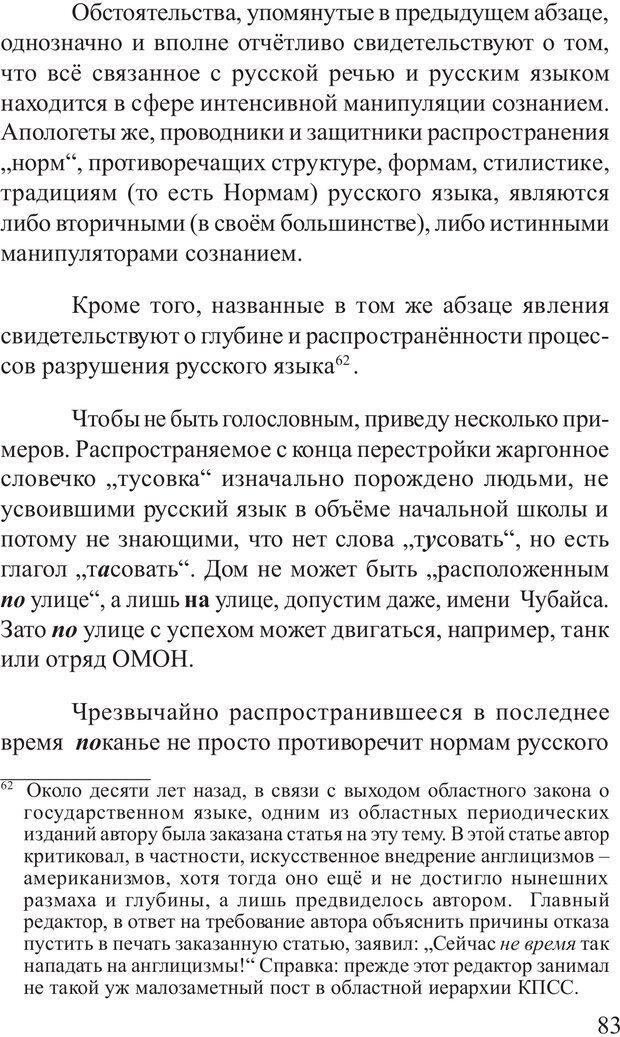 PDF. Основы распознания и противодействия манипуляции сознанием. Филатов А. В. Страница 83. Читать онлайн