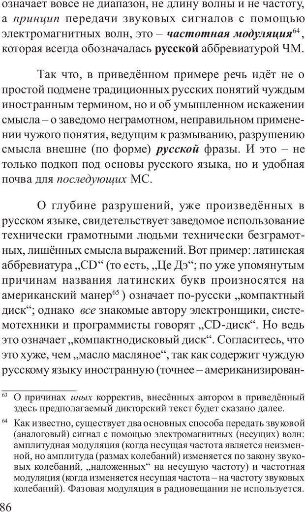 PDF. Основы распознания и противодействия манипуляции сознанием. Филатов А. В. Страница 86. Читать онлайн