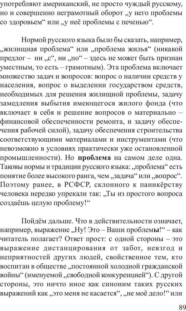 PDF. Основы распознания и противодействия манипуляции сознанием. Филатов А. В. Страница 89. Читать онлайн