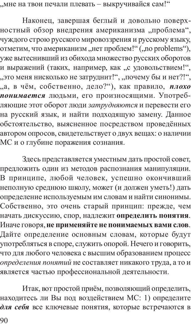 PDF. Основы распознания и противодействия манипуляции сознанием. Филатов А. В. Страница 90. Читать онлайн