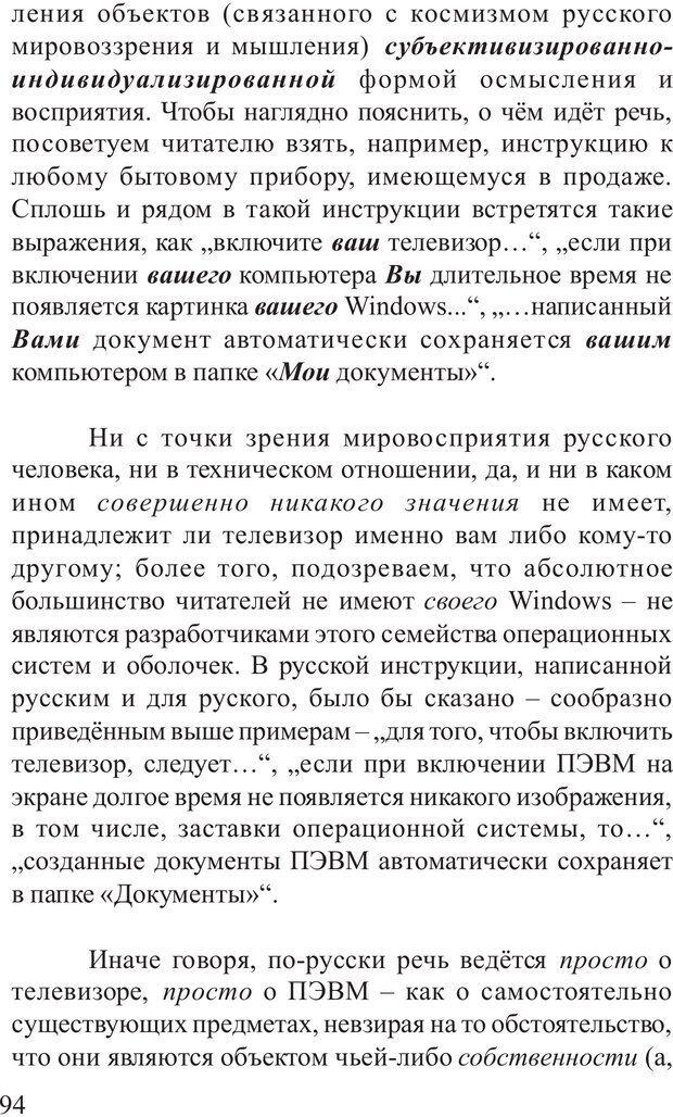 PDF. Основы распознания и противодействия манипуляции сознанием. Филатов А. В. Страница 94. Читать онлайн