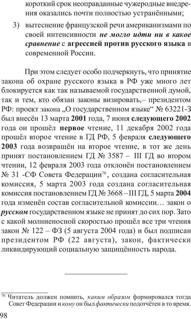 PDF. Основы распознания и противодействия манипуляции сознанием. Филатов А. В. Страница 98. Читать онлайн