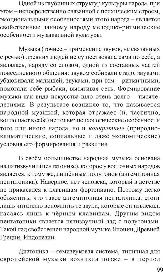 PDF. Основы распознания и противодействия манипуляции сознанием. Филатов А. В. Страница 99. Читать онлайн
