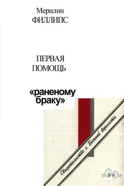 """Обложка книги """"Первая помощь «раненому браку»"""""""