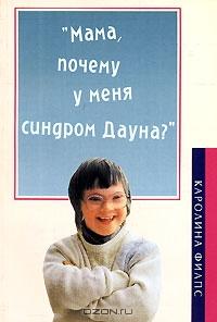 """Обложка книги """"""""Мама, почему у меня синдром Дауна?"""""""""""
