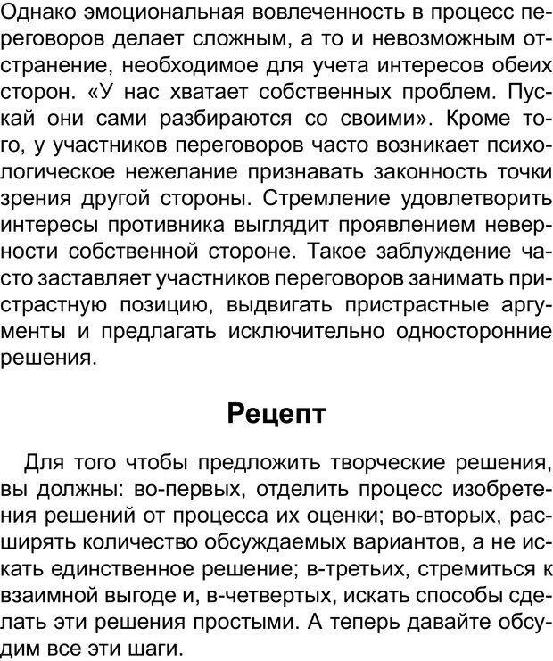 PDF. Переговоры без поражения. Гарвардский метод. Фишер Р. Страница 118. Читать онлайн