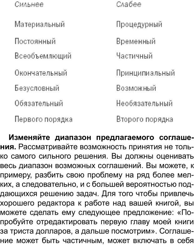 PDF. Переговоры без поражения. Гарвардский метод. Фишер Р. Страница 137. Читать онлайн