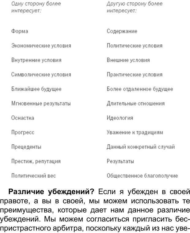 PDF. Переговоры без поражения. Гарвардский метод. Фишер Р. Страница 146. Читать онлайн