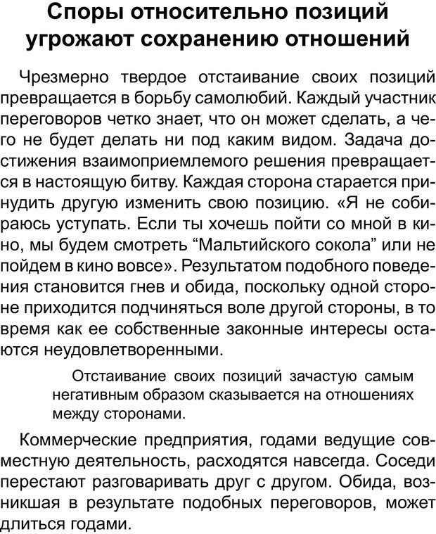 PDF. Переговоры без поражения. Гарвардский метод. Фишер Р. Страница 21. Читать онлайн