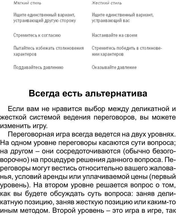 PDF. Переговоры без поражения. Гарвардский метод. Фишер Р. Страница 27. Читать онлайн