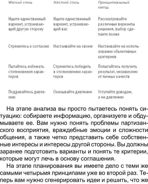 PDF. Переговоры без поражения. Гарвардский метод. Фишер Р. Страница 34. Читать онлайн