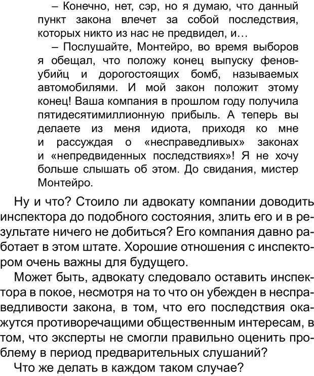 PDF. Переговоры без поражения. Гарвардский метод. Фишер Р. Страница 39. Читать онлайн