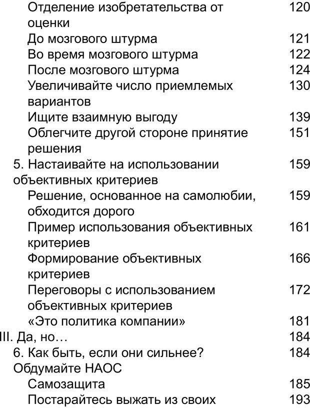 PDF. Переговоры без поражения. Гарвардский метод. Фишер Р. Страница 4. Читать онлайн