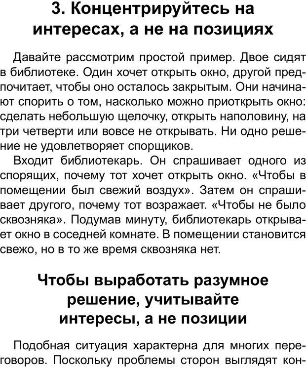PDF. Переговоры без поражения. Гарвардский метод. Фишер Р. Страница 81. Читать онлайн