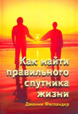 """Обложка книги """"Как найти правильного спутника жизни"""""""