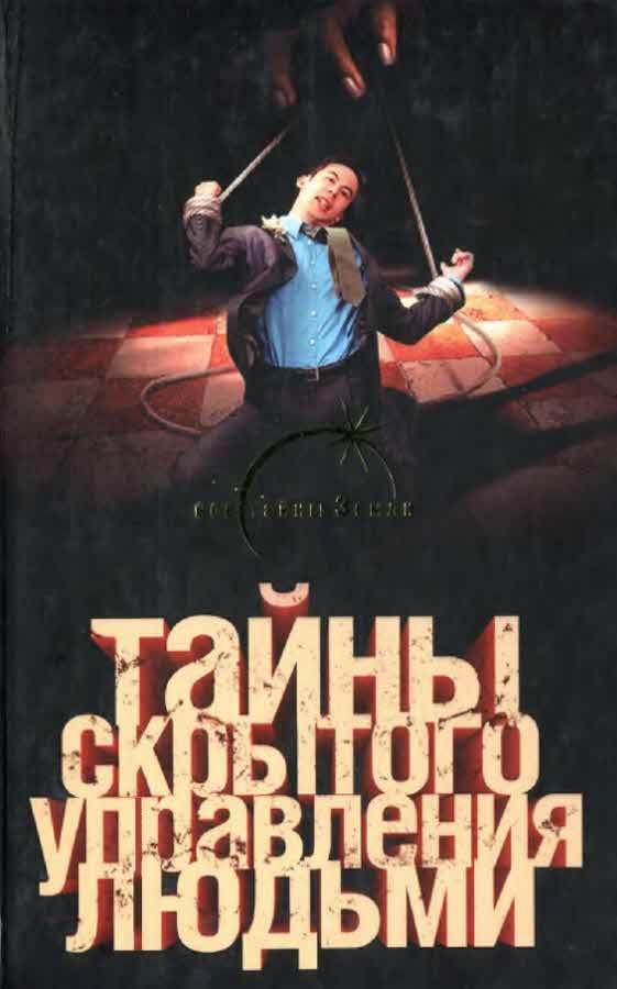 """Обложка книги """"Тайны скрытого управления людьми"""""""