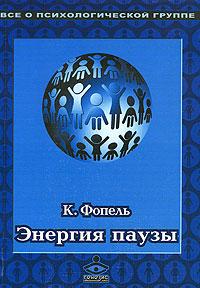 """Обложка книги """"Энергия паузы. Психологические игры и упражнения"""""""