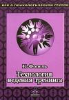"""Обложка книги """"Технология ведения тренинга: Теория и практика"""""""
