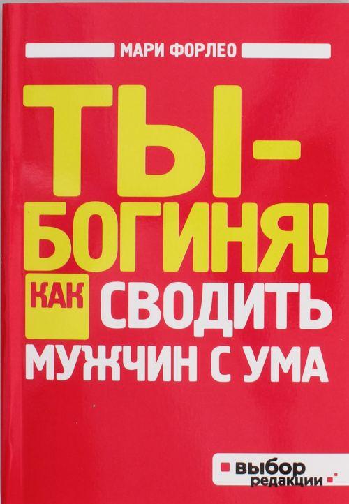 """Обложка книги """"Ты - богиня! Как сводить мужчин с ума"""""""