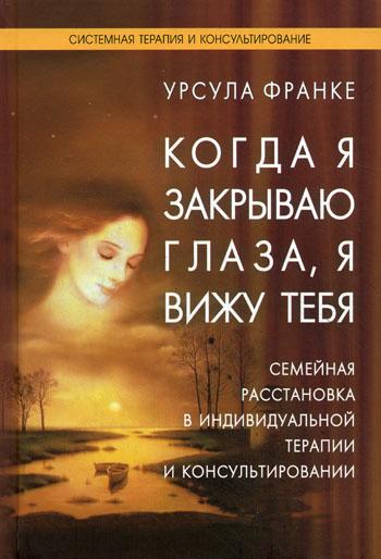 """Обложка книги """"Когда я закрываю глаза, я вижу тебя"""""""