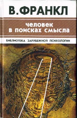 """Обложка книги """"Человек в поисках смысла"""""""