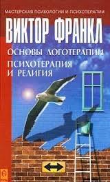 """Обложка книги """"Основные понятия логотерапии"""""""