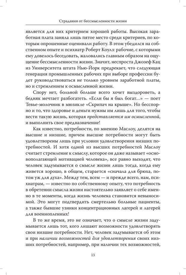 PDF. Страдания от бессмысленности жизни. Актуальная психотерапия. Франкл В. Страница 10. Читать онлайн