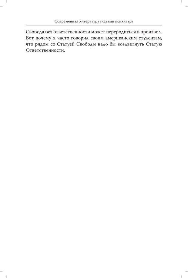 PDF. Страдания от бессмысленности жизни. Актуальная психотерапия. Франкл В. Страница 100. Читать онлайн