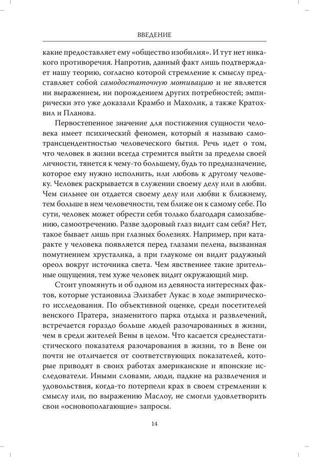 PDF. Страдания от бессмысленности жизни. Актуальная психотерапия. Франкл В. Страница 11. Читать онлайн