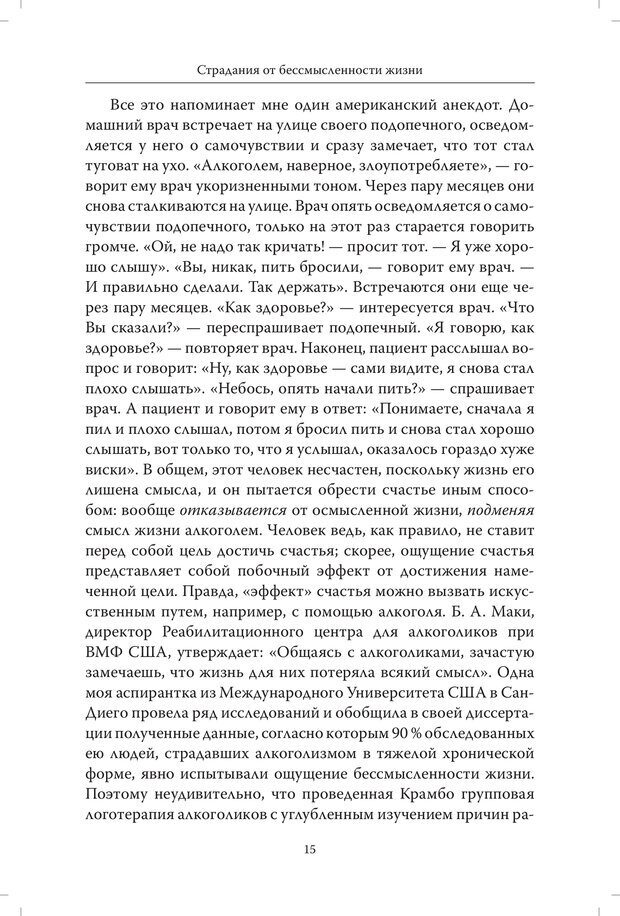 PDF. Страдания от бессмысленности жизни. Актуальная психотерапия. Франкл В. Страница 12. Читать онлайн
