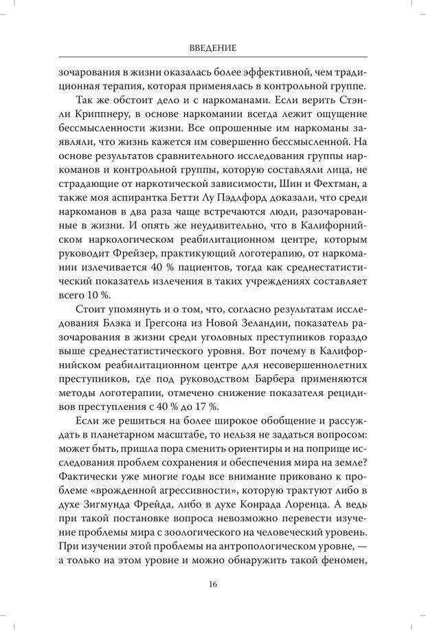 PDF. Страдания от бессмысленности жизни. Актуальная психотерапия. Франкл В. Страница 13. Читать онлайн