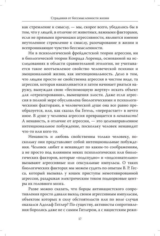 PDF. Страдания от бессмысленности жизни. Актуальная психотерапия. Франкл В. Страница 14. Читать онлайн