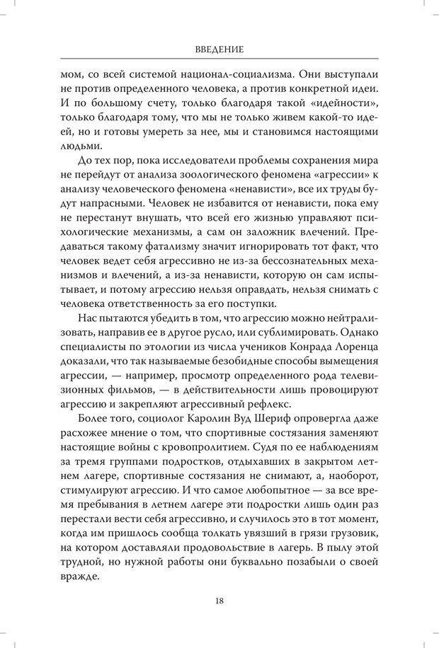 PDF. Страдания от бессмысленности жизни. Актуальная психотерапия. Франкл В. Страница 15. Читать онлайн