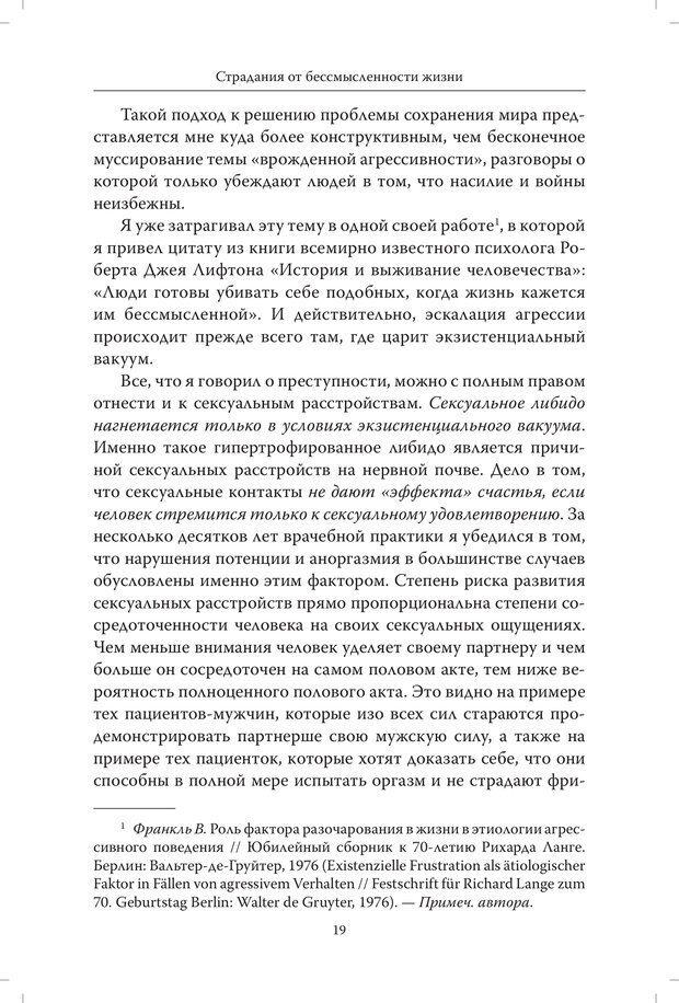 PDF. Страдания от бессмысленности жизни. Актуальная психотерапия. Франкл В. Страница 16. Читать онлайн