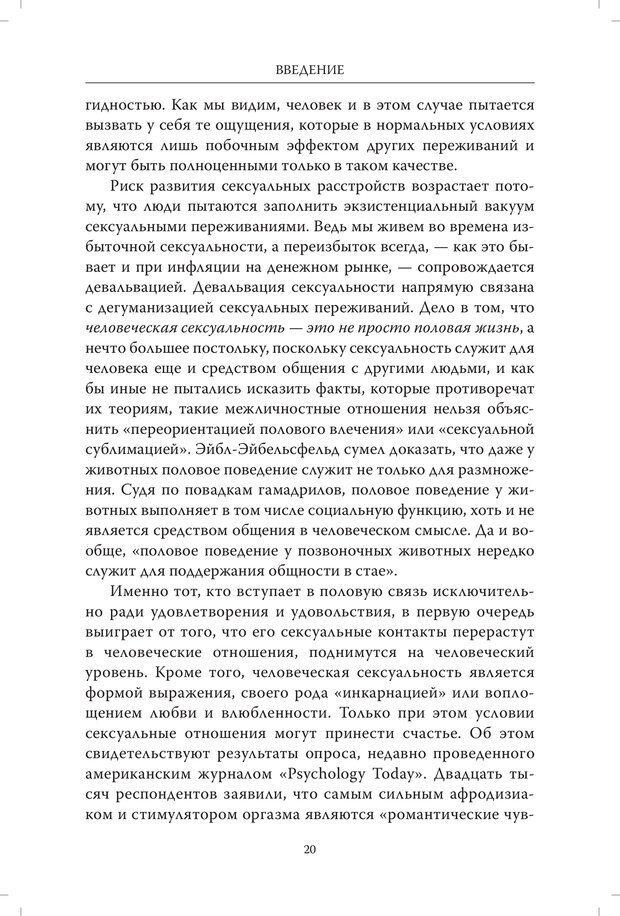 PDF. Страдания от бессмысленности жизни. Актуальная психотерапия. Франкл В. Страница 17. Читать онлайн
