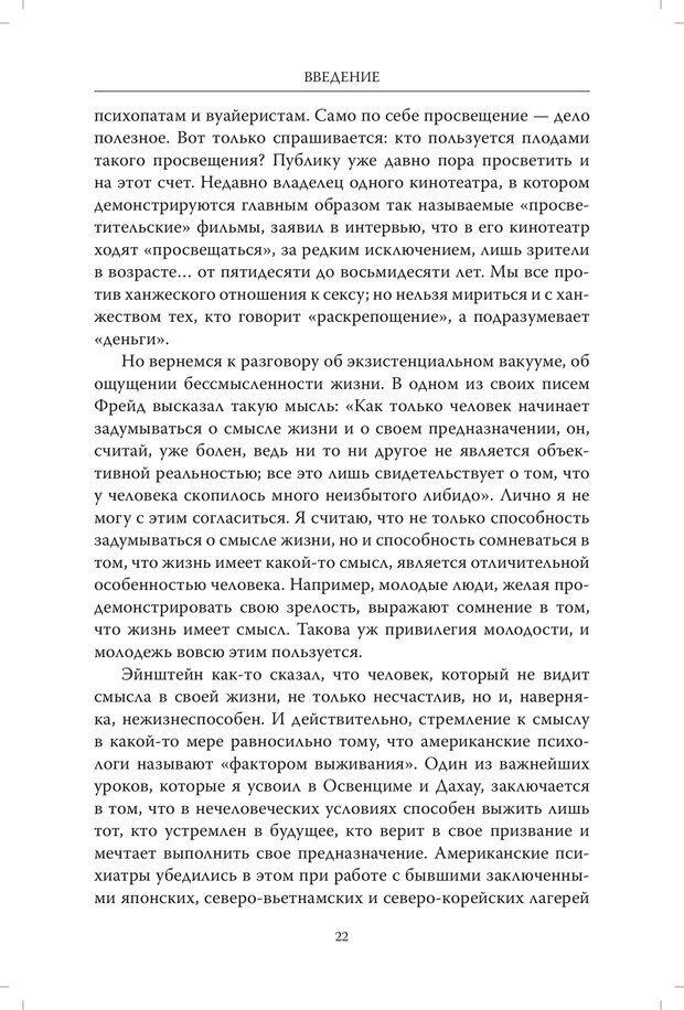 PDF. Страдания от бессмысленности жизни. Актуальная психотерапия. Франкл В. Страница 19. Читать онлайн
