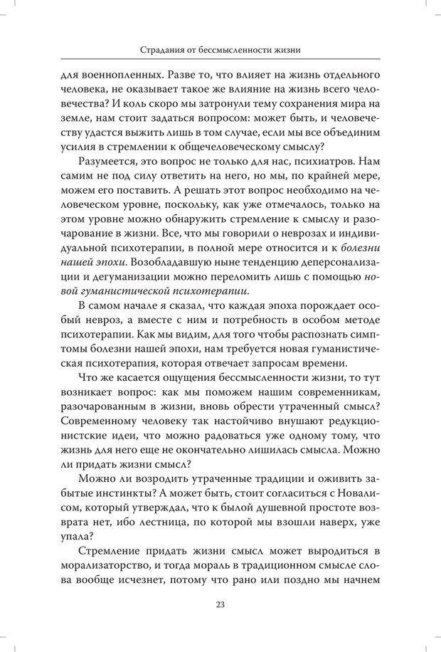 PDF. Страдания от бессмысленности жизни. Актуальная психотерапия. Франкл В. Страница 20. Читать онлайн