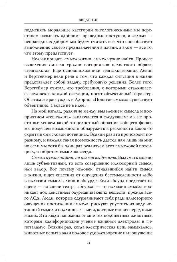 PDF. Страдания от бессмысленности жизни. Актуальная психотерапия. Франкл В. Страница 21. Читать онлайн