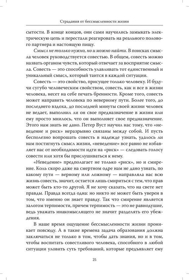 PDF. Страдания от бессмысленности жизни. Актуальная психотерапия. Франкл В. Страница 22. Читать онлайн