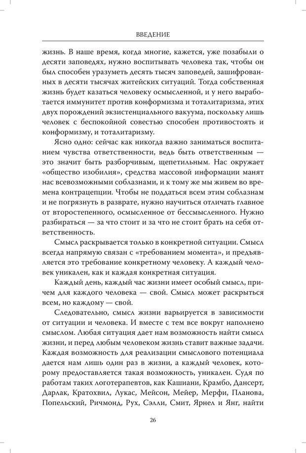 PDF. Страдания от бессмысленности жизни. Актуальная психотерапия. Франкл В. Страница 23. Читать онлайн