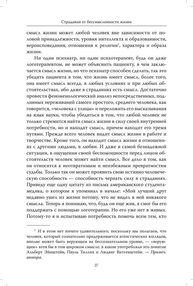 PDF. Страдания от бессмысленности жизни. Актуальная психотерапия. Франкл В. Страница 24. Читать онлайн