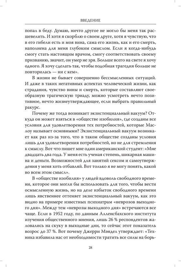 PDF. Страдания от бессмысленности жизни. Актуальная психотерапия. Франкл В. Страница 25. Читать онлайн