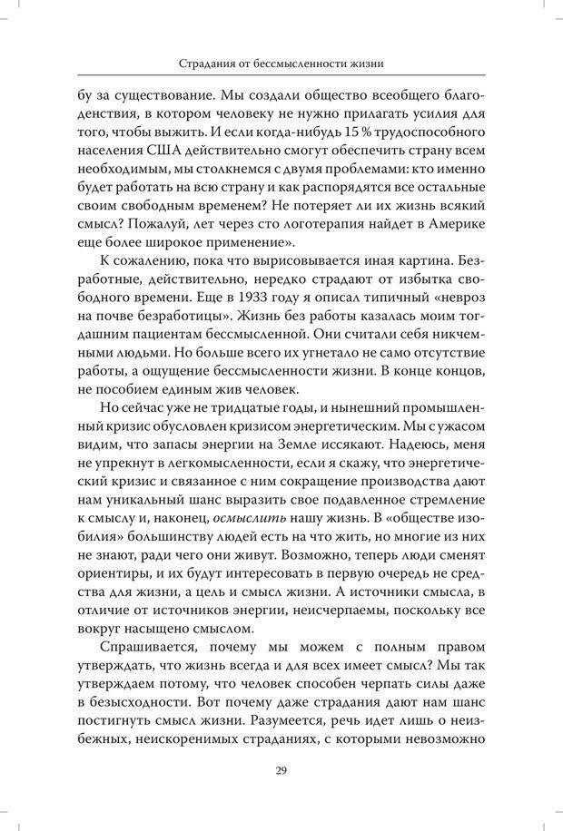PDF. Страдания от бессмысленности жизни. Актуальная психотерапия. Франкл В. Страница 26. Читать онлайн