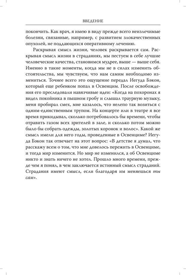 PDF. Страдания от бессмысленности жизни. Актуальная психотерапия. Франкл В. Страница 27. Читать онлайн