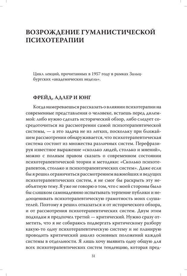 PDF. Страдания от бессмысленности жизни. Актуальная психотерапия. Франкл В. Страница 28. Читать онлайн