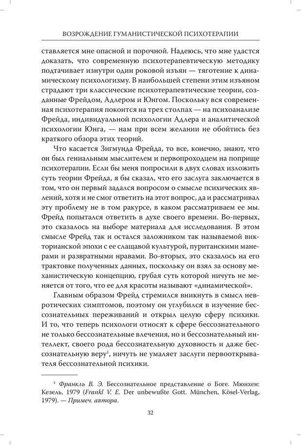 PDF. Страдания от бессмысленности жизни. Актуальная психотерапия. Франкл В. Страница 29. Читать онлайн