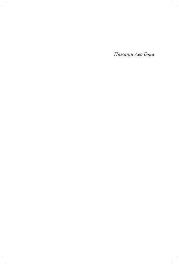 PDF. Страдания от бессмысленности жизни. Актуальная психотерапия. Франкл В. Страница 3. Читать онлайн