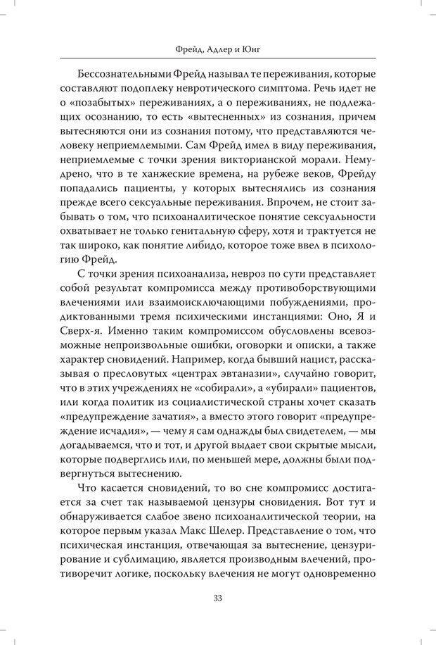 PDF. Страдания от бессмысленности жизни. Актуальная психотерапия. Франкл В. Страница 30. Читать онлайн