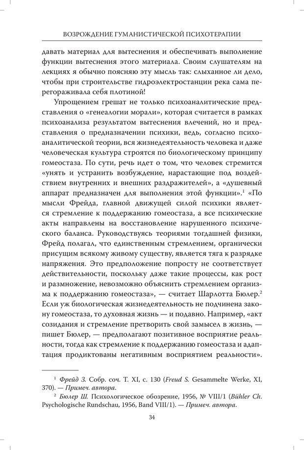 PDF. Страдания от бессмысленности жизни. Актуальная психотерапия. Франкл В. Страница 31. Читать онлайн